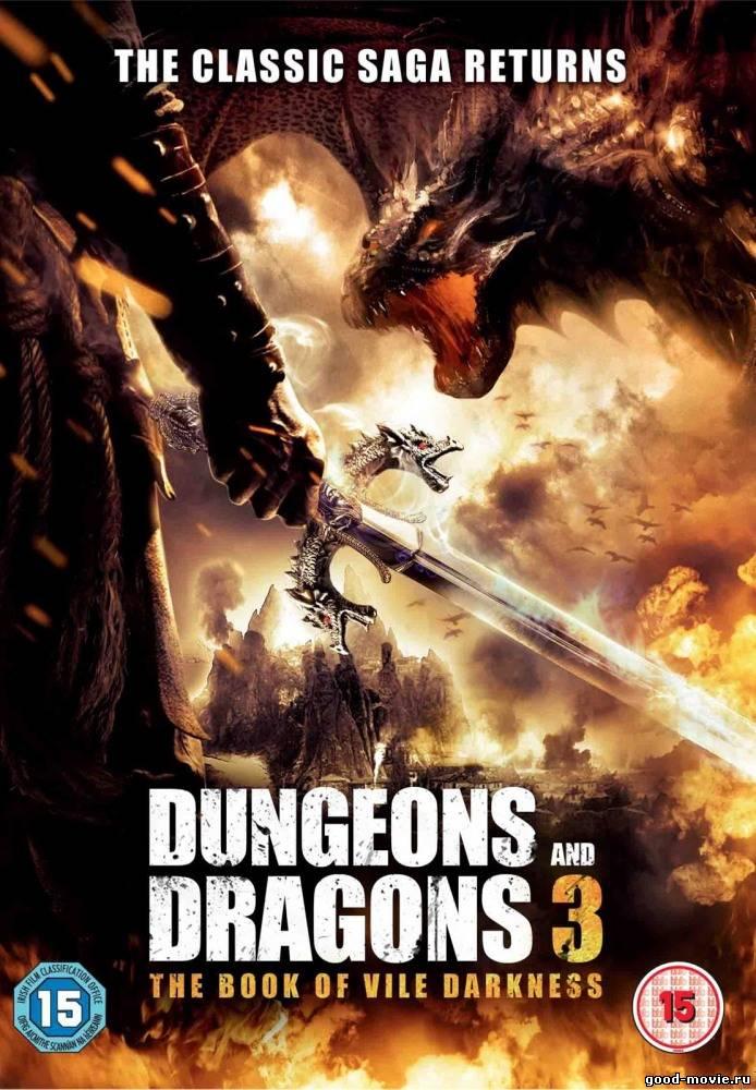Постер Подземелье драконов 3: Книга заклинаний
