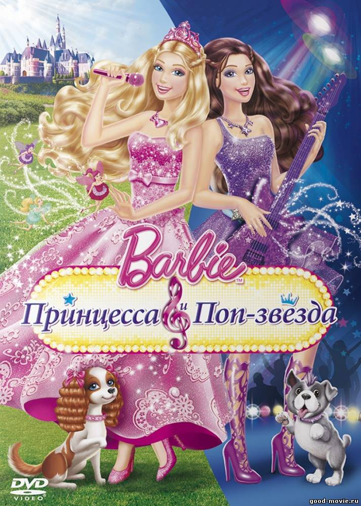 Постер Барби: Принцесса и поп-звезда