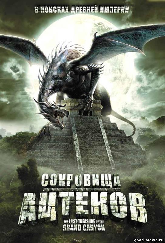 Постер Сокровища ацтеков