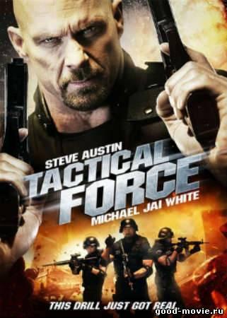 Постер Тактическая сила