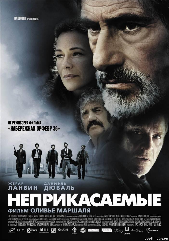 Постер Неприкасаемые (Оливье Маршаль, 2011)