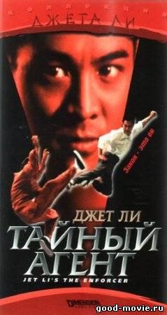 Постер Тайный агент
