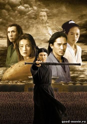Постер Герой (Джет Ли, 2002)