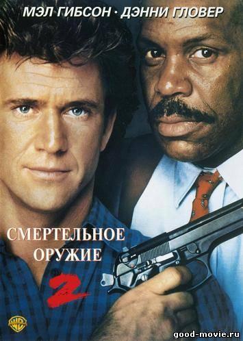 Постер Смертельное оружие 2