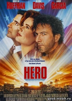 Постер Герой (1992, Стивен Фрирз)
