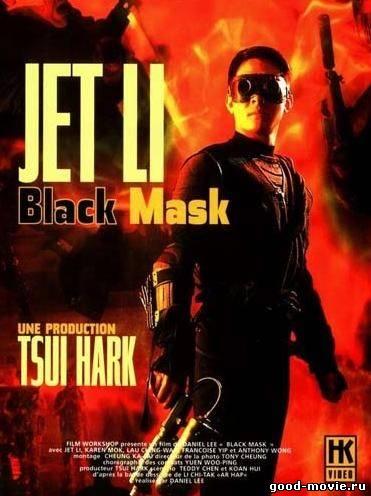Постер Чёрная маска
