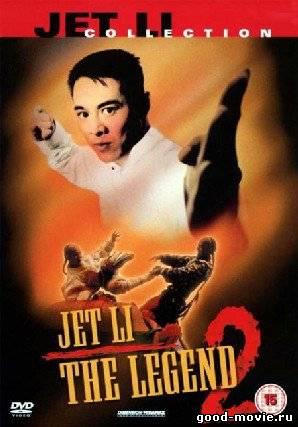Постер Легенда 2