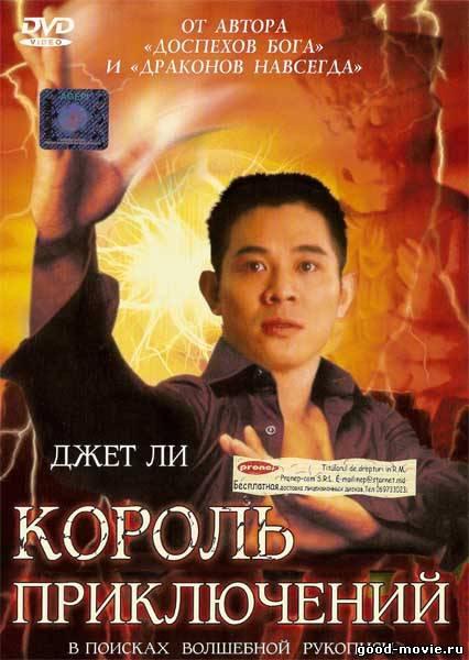 Постер Король приключений