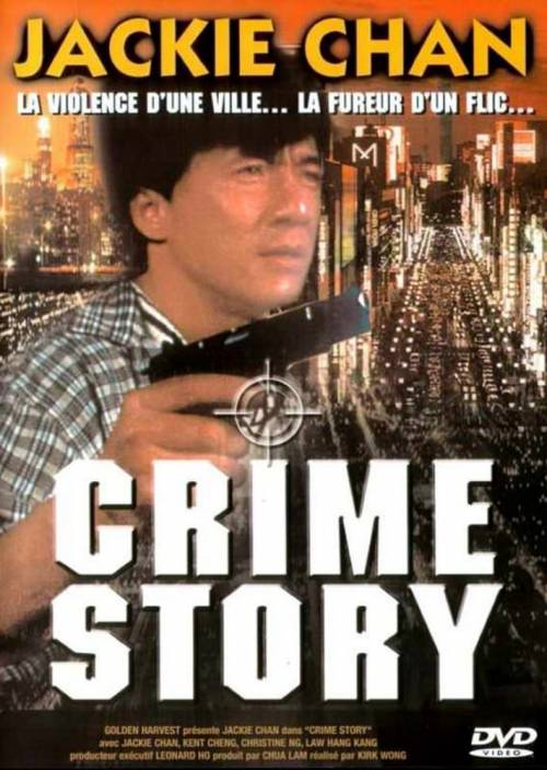 Постер Криминальная история