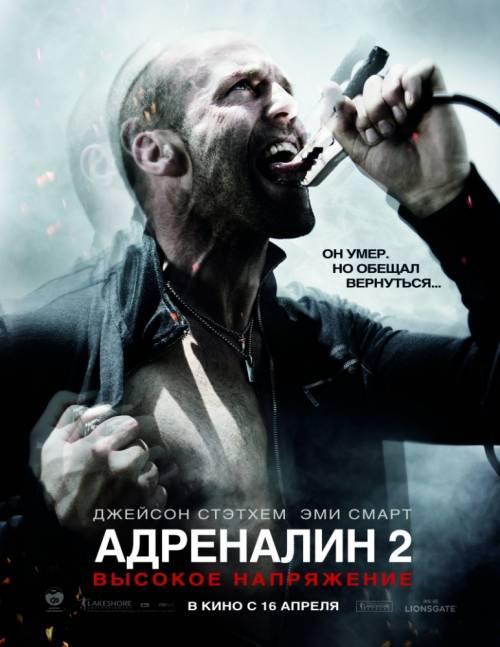 Постер Адреналин: Высокое напряжение