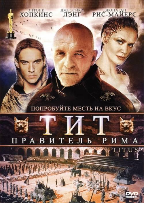 Постер Тит – правитель Рима