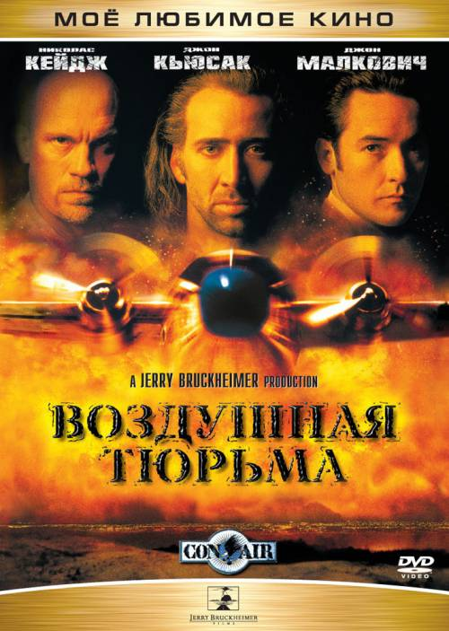Постер Воздушная тюрьма