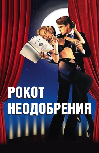 Постер Рокот неодобрения