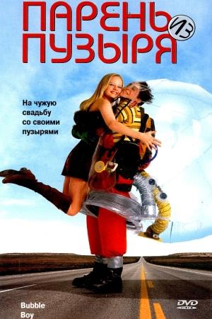 Постер Парень из пузыря