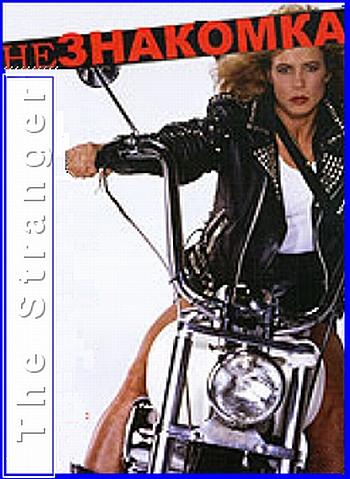 Постер Незнакомка (США, 1995)