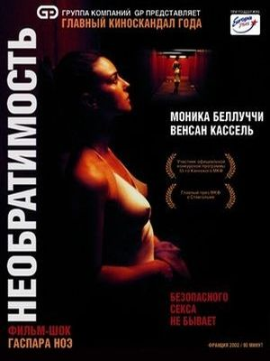 Кадры из фильма «Необратимость» / 2002
