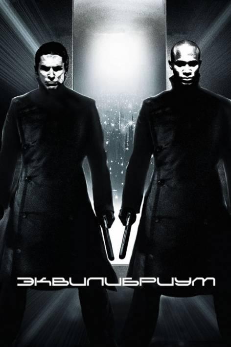 Постер Эквилибриум
