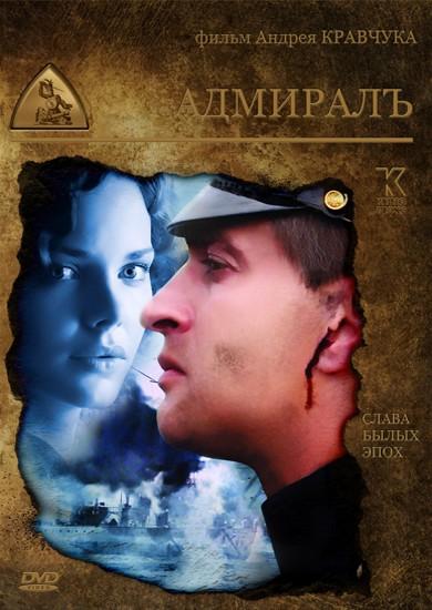Постер Адмиралъ (все серии)