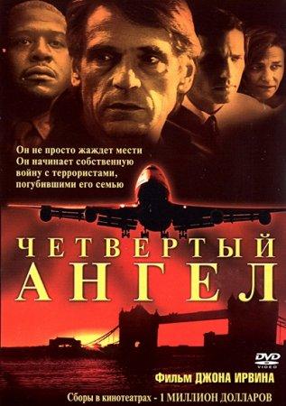 Постер Четвёртый ангел