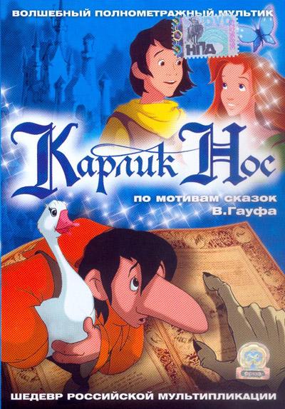 Постер Карлик Нос