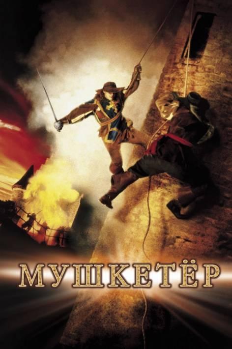 Постер Мушкетер