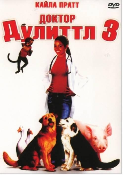 Постер Доктор Дулиттл 3