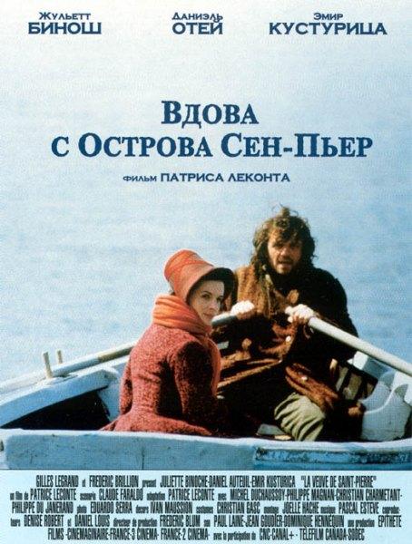 Постер Вдова с острова Сан-Пьер