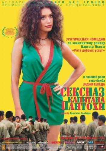 Постер Сексназ капитана Пантохи