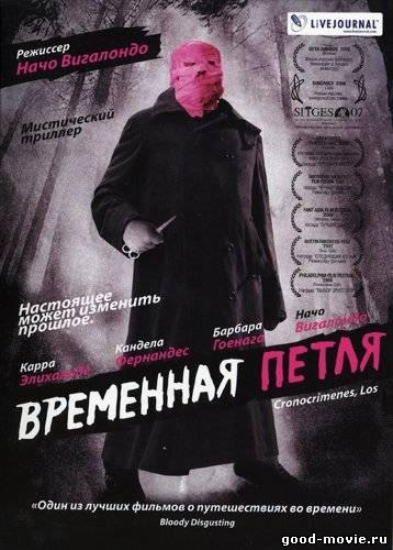 Постер Временная петля