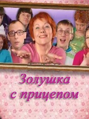Постер Золушка с прицепом (все серии)