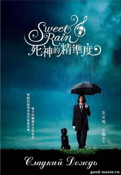 Постер Прекрасный дождь (Сладкий дождь)