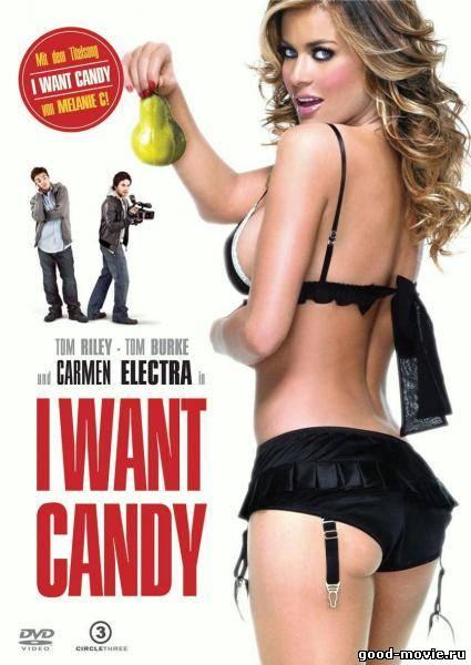 Постер Я хочу конфетку