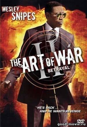 Постер Искусство войны 2: Предательство