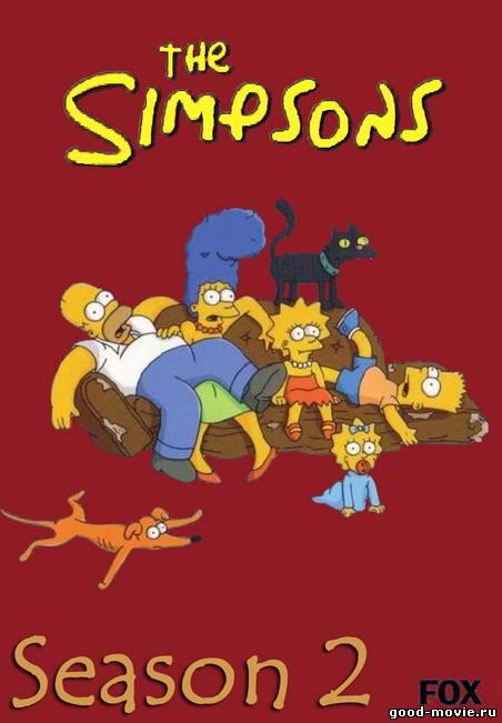 Постер Симпсоны (2 сезон)