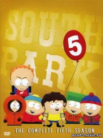Постер Южный Парк (5 сезон)