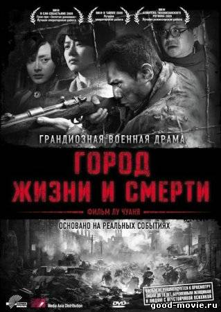 Постер Город жизни и смерти