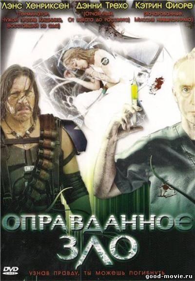 Постер Оправданное зло
