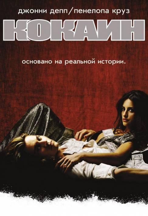 Постер Кокаин