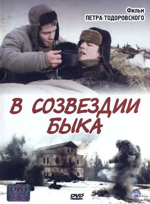 Постер В созвездии Быка