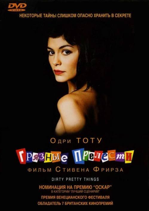 Постер Грязные прелести