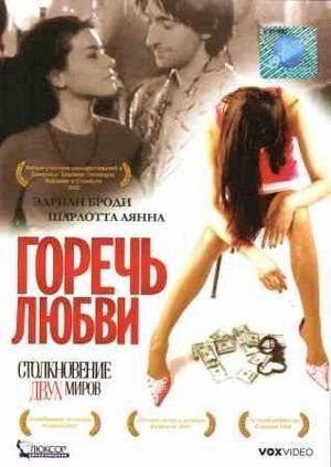 Постер Горечь любви