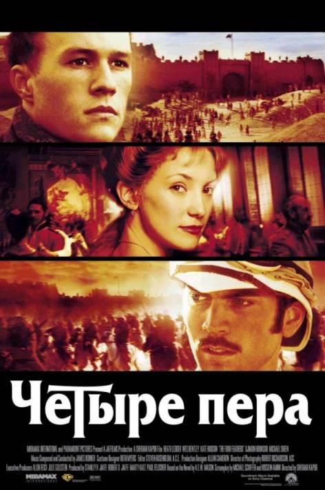 Постер Четыре пера