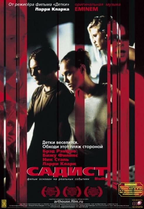 Постер Садист