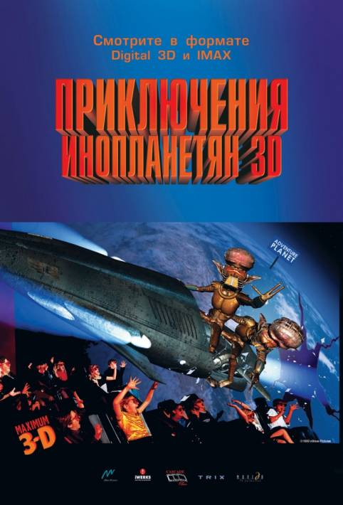 Постер Приключения инопланетян 3D