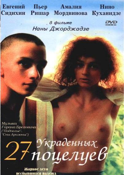 gruzinskie-filmi-erotika
