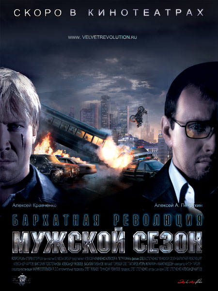 Постер Мужской сезон: Бархатная революция