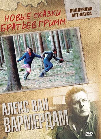 Постер Новые сказки братьев Гримм