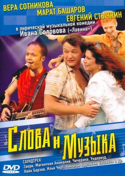 Постер Слова и музыка