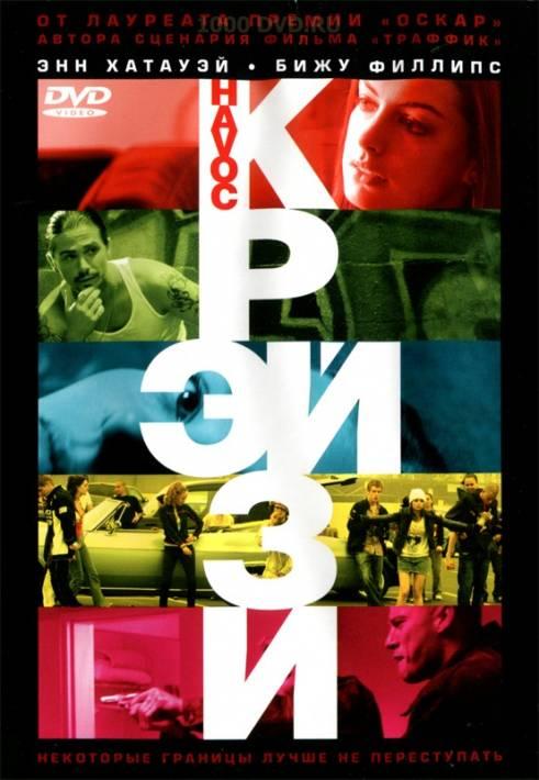 Постер Крэйзи