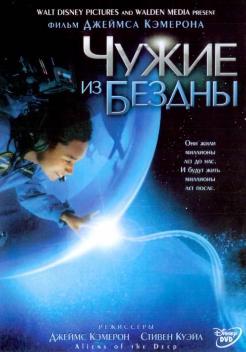 Постер Чужие из бездны